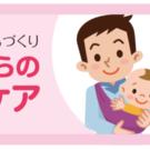一般社団法人出産・子育て包括支援推進機構(略称:子育て支援機構)