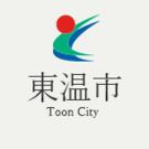 東温市成人式実行委員会 渡部 修平
