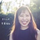 まりっぺ(菊池)