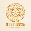 オンライン商店街プロジェクト実行委員会