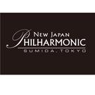 公益財団法人 新日本フィルハーモニー交響楽団