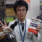 瀧藤重道(株式会社グラムスキー)