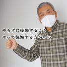高志ハイアンビション株式会社