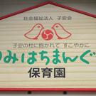宇美八幡宮保育園