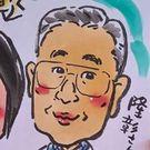 安井 隆彰