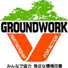 NPO法人グラウンドワーク三島