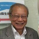 中川 昭生