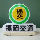 福岡交通株式会社