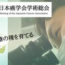 第80回日本癌学会学術総会(大槻雄士/ 学術会長 佐谷秀行)
