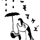 村田憲明 / 南部ハナマガリ鮭(サケノスケ)