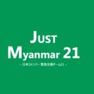 ミャンマー緊急支援チーム21#JUST Myanmar 21