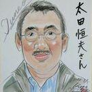 太田 恒夫