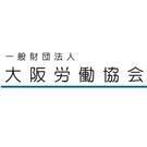 一般財団法人 大阪労働協会