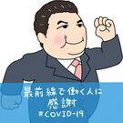 松田 義人