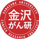 金沢大学がん進展制御研究所