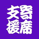 寄席支援プロジェクト(一般社団法人落語協会・公益社団法人落語芸術協会)