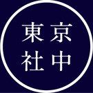 石見神楽東京社中