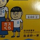 Masashi Nasuno