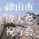 津山市成人を祝う会実行委員会