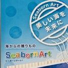特定非営利活動法人 日本渚の美術協会