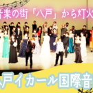 八戸イカール国際音楽祭 2021