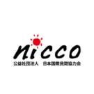 公益社団法人日本国際民間協力会(NICCO)
