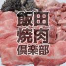 飯田焼肉世界記録挑戦実行委員会