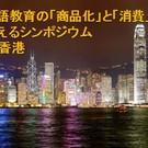 つながろうねっト×言語文化教育研究学会×香港大学