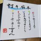 村井 麻木