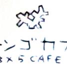 3x5カフェプロジェクト