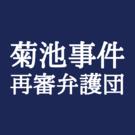 菊池事件再審弁護団
