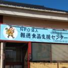 報徳食品支援センター