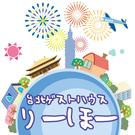 台北ゲストハウスりーほー(西川真志・竹中聡宏)