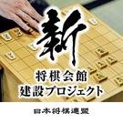 公益社団法人 日本将棋連盟