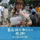 Sachiko Seki