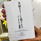 kawamoto rune
