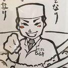 平井 真一朗