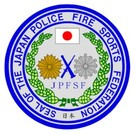 日本警察消防スポーツ連盟