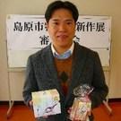 稲田 智久