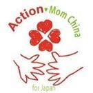 ActionMomChina