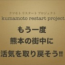 熊本リスタートプロジェクト