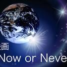 映画「Now or Never」制作委員会