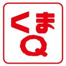 くまきゅー:熊本地元密着メディア