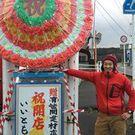 Satoshi Nakada