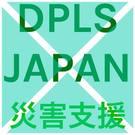 一般社団法人DPLS-JAPAN