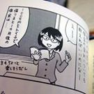 平川 雅子