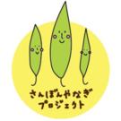 岡宮真理(さんぼんやなぎプロジェクト)