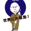 アーユス仏教国際協力ネットワーク