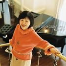 松井 恵子