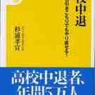 杉浦孝宣(NPO法人高卒支援会)